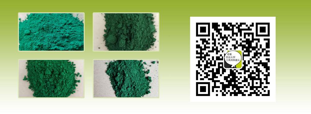 专业生产供应铁酞绿价格优惠